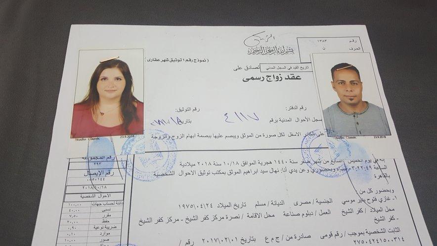 Egiptovski poročni list se v marsičem razlikuje od slovenskega.
