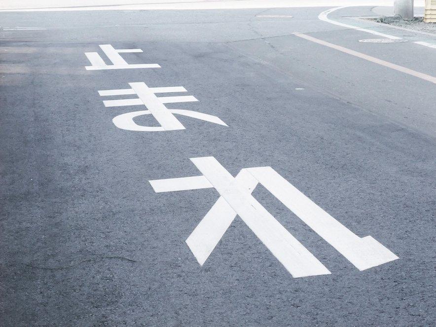 Naučite se osnov japonščine, da se boste med potovanjem lažje sporazumevali.